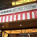 Photos: 金沢帰省 14