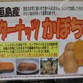 バターナッツかぼちゃ ?