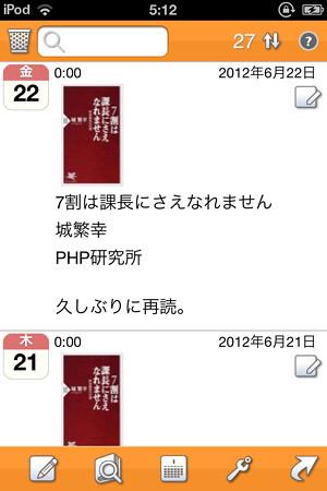読書日記(2)