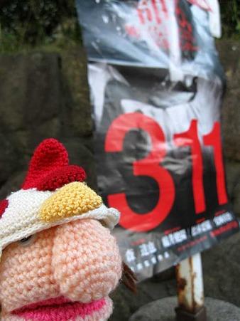 映画『311』上映会&トークセッション