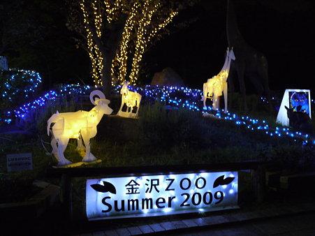 電飾@金沢動物園