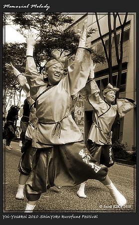 黒潮美遊_14 - 良い世さ来い2010 新横黒船祭