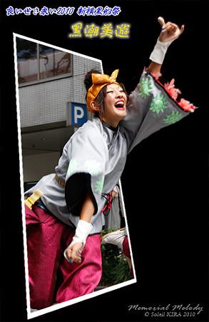 黒潮美遊_15 - 良い世さ来い2010 新横黒船祭