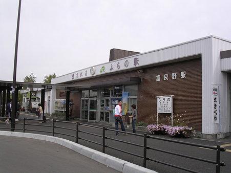 富良野駅5
