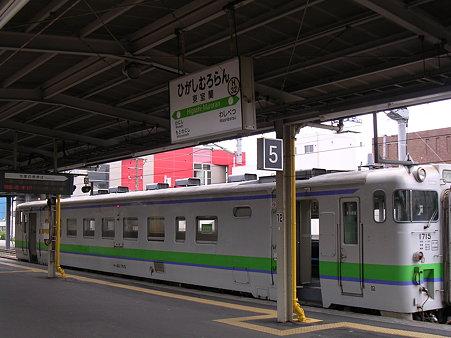 東室蘭駅8