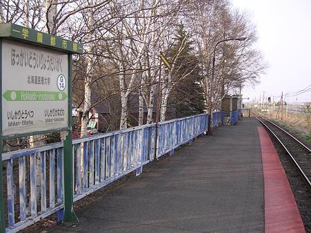 北海道医療大学駅8