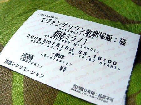 「劇場版ヱヴァンゲリヲン:破」の鑑賞会01