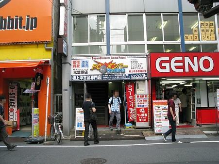 2009.06.07 秋葉原(14/20)