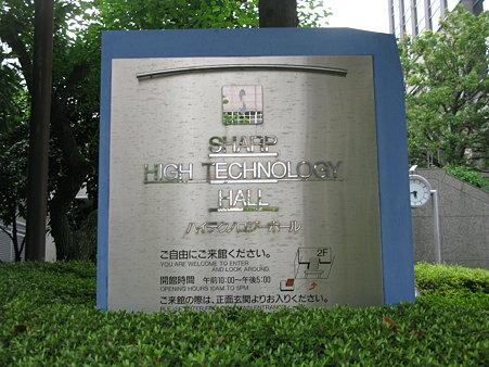 2009.06.18 幕張(8/10)