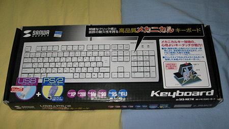 2009.06.21 サンワサプライ SKB-MK1W(2/7)