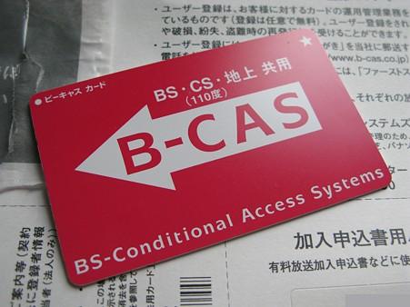 2009.07.25 B-CASカード(2/3)