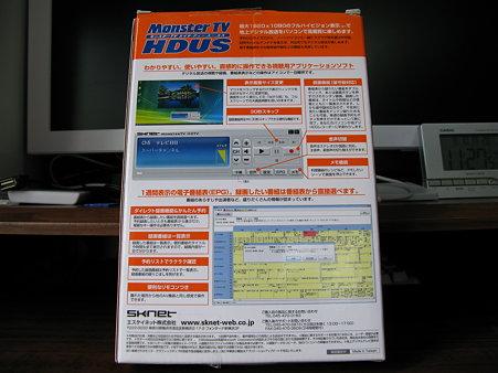 2009.08.13 SKNET MonsterTV HDUS(2/9)
