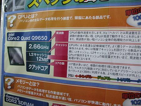 2009.09.21 秋葉原 Q9650 周波数 誤表記