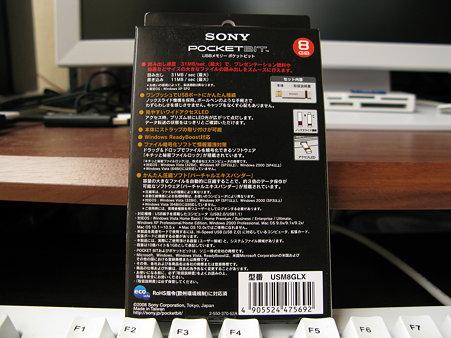 SONY USBメモリ USM8GLX(2/7)