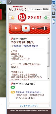 Operaパネル:NHKラジオ「らじる☆らじる」(拡大)