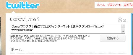 Operaオリジナルボタン:TwitterにタイトルとURLを投稿