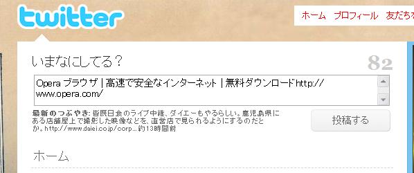 写真: Operaオリジナルボタン:TwitterにタイトルとURLを投稿