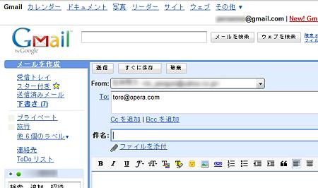 Gmailスクリーンショット