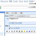 写真: Gmailスクリーンショット