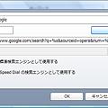 写真: Operaダイアログ:検索エンジン詳細