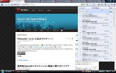 Operaエクステンション:GMail Checker(すべてのメール)