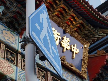 中華街に行くことが僕の夢です