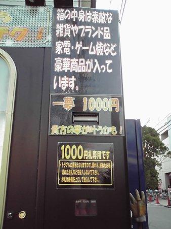 KING'S TREASURE BOX 王様の宝箱