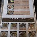 Photos: キャリー・リー皆生店menu (03)