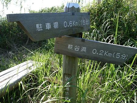 萩谷崎の岩地遊歩道の案内標識