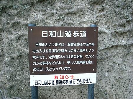 日和山遊歩道の看板