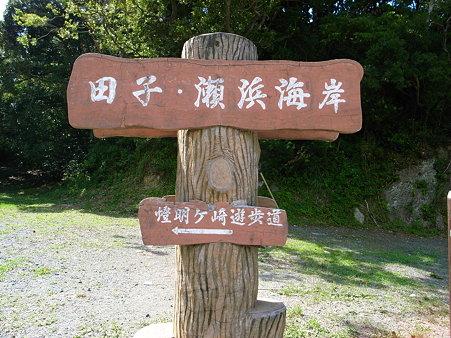 田子・瀬浜海岸の看板