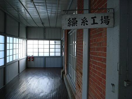 富岡製糸場の「繰糸場」の廊下