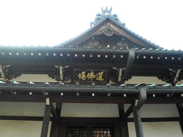 世田谷線:宮の坂駅界隈_豪徳寺-08仏殿e東側扁額の「選仏場」