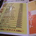 Photos: 豆地蔵 メニュー