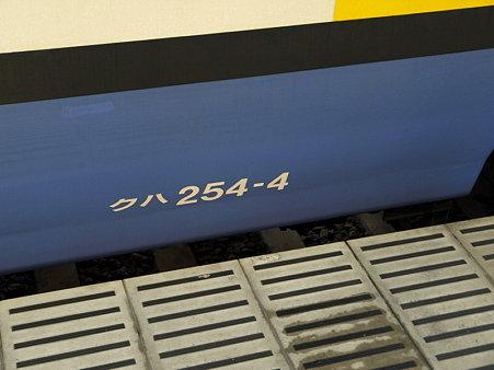 255系新宿さざなみ号5