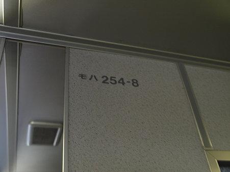 255系新宿さざなみ号8