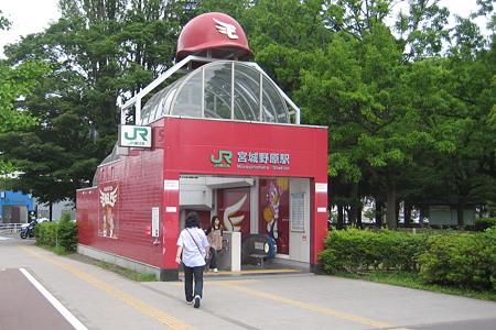JR 宮城野原駅