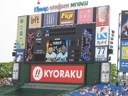 岩隈vs三浦