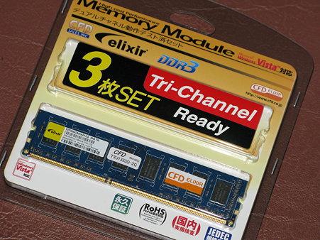 2GB×3枚購入
