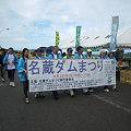 写真: 名蔵ダムまつり 004