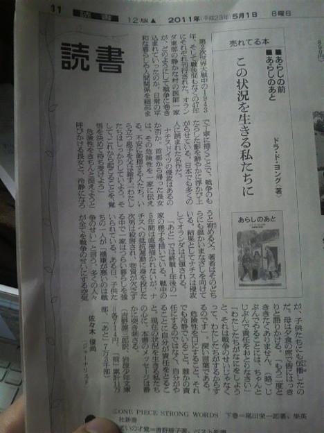 写真: 今朝の朝日新聞。「あらしの前」「あらしのあと」が売れてるそう。翻...