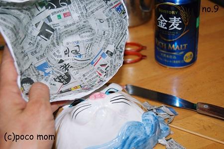 張子 のお面を作る2012年05月29日_DSC_2511