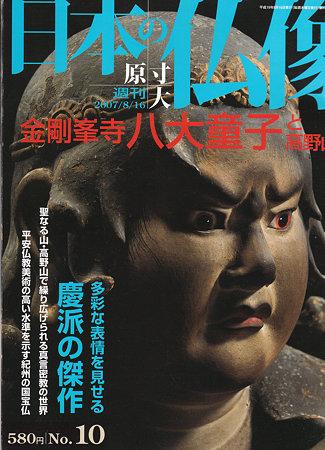 日本の仏像