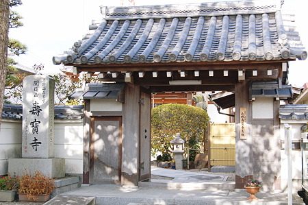 2011年01月10日_DSC_0288 寿宝寺