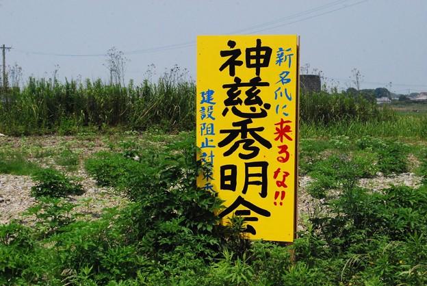 建設反対運動―神慈秀明会6月17日