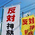 8月24日神慈秀明会集会所建設起工式準備13