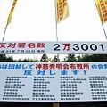神慈秀明会反対運動大型掲示板完成!6