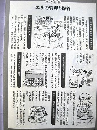 餌の管理と保管(海水魚編)