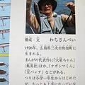 Photos: わちさんぺい