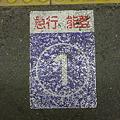 高崎駅 急行能登 乗車位置